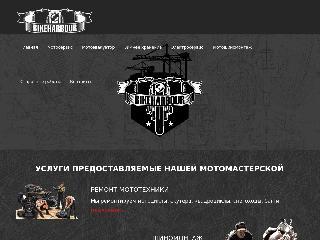 bikeharbour.ru справка.сайт
