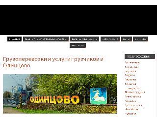 gruzoperevozki-gruzchiki-odintsovo.gruz-moscow.ru справка.сайт