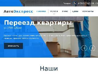 perevozki-odintsovo.ru справка.сайт