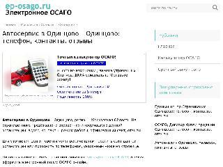 sa1280.avtostrh.ru справка.сайт