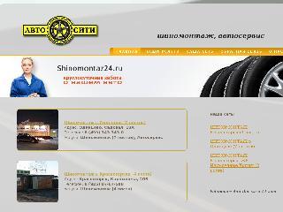 shinomontaz24.ru справка.сайт
