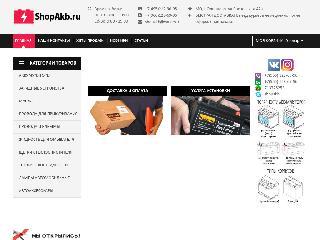 shopakb.ru справка.сайт