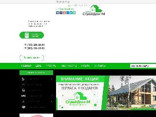 stroydom-m.ru справка.сайт