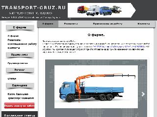 transport-gruz.ru справка.сайт