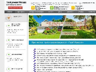 tvoj-remont.ru справка.сайт