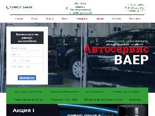 vaertm.ru справка.сайт