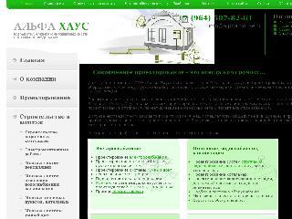 www.alpha-house.ru справка.сайт