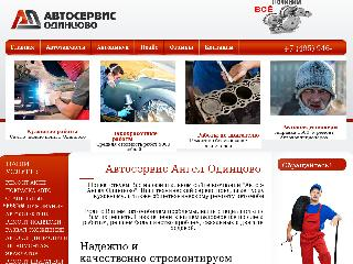 www.avtoservis-odintsovo.ru справка.сайт