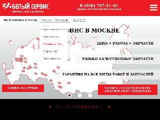 www.beliyservice.ru справка.сайт