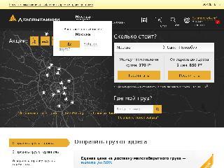 www.dellin.ru справка.сайт