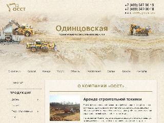 www.osst.ru справка.сайт