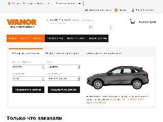 www.vianor-tyres.ru справка.сайт