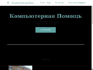 office-equipment-repair-service-285.business.site справка.сайт