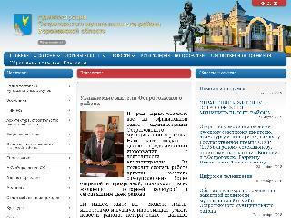 ostrogadm.ru справка.сайт