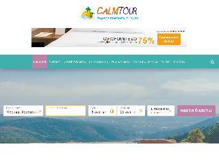 calmtour.ru справка.сайт