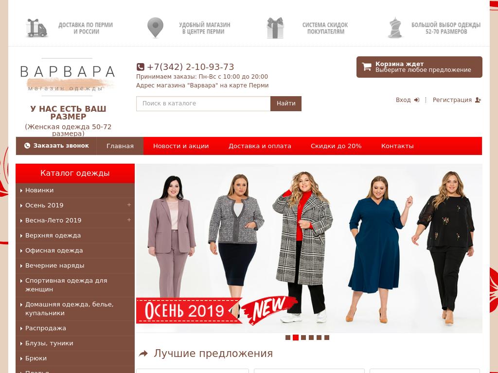 Магазин Варвара Пермь Каталог Одежды