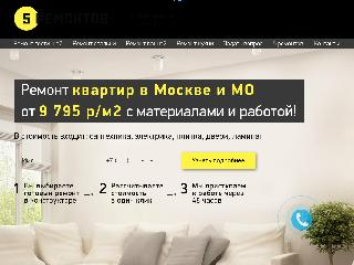 5remontov.ru справка.сайт