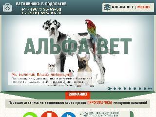 alfa-vet.ru справка.сайт