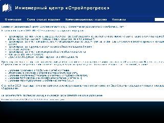 ec-stroiprogress.ru справка.сайт