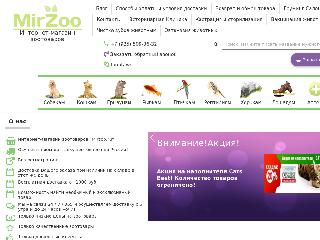 mirzoo.ru справка.сайт