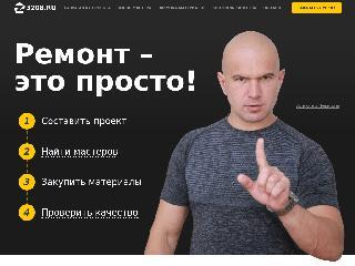 www.3208.ru справка.сайт
