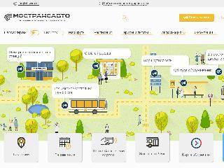 www.mostransavto.ru справка.сайт