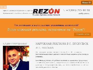 www.rezon.me справка.сайт