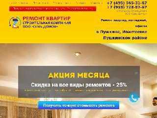 7-domov.ru справка.сайт