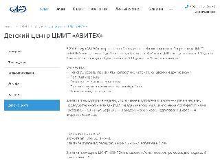 aviel.ru справка.сайт
