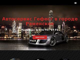 gefest-auto.ru справка.сайт