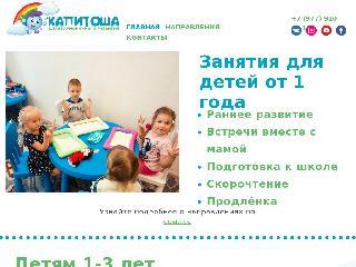kapitosha-club.ru справка.сайт