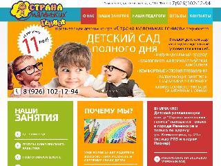 kidsgroup.ru справка.сайт