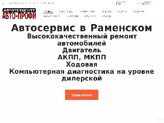 ram-autoprofi.ru справка.сайт