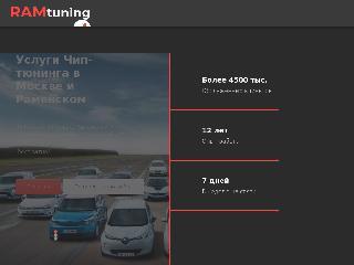 ramtuning.ru справка.сайт