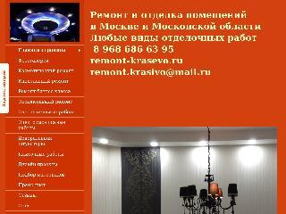 remont-krasevo.ru справка.сайт