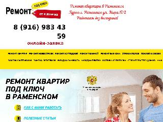 remont-kvartir-rama.ru справка.сайт
