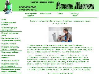 russmasters.ru справка.сайт
