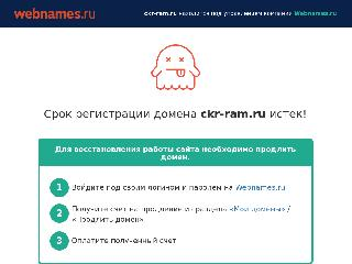 www.ckr-ram.ru справка.сайт