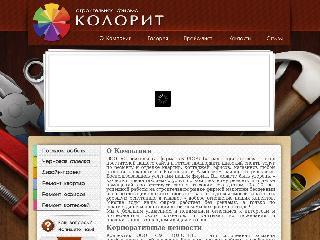 www.kolorit-stroy.ru справка.сайт