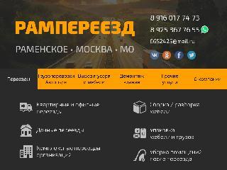 www.rampereezd.ru справка.сайт