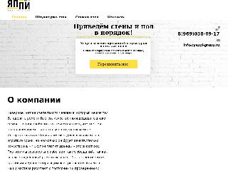 yappi-group.ru справка.сайт