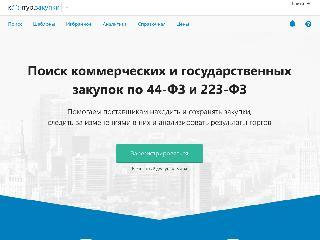 zakupki.kontur.ru справка.сайт