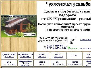 44srub.ru справка.сайт