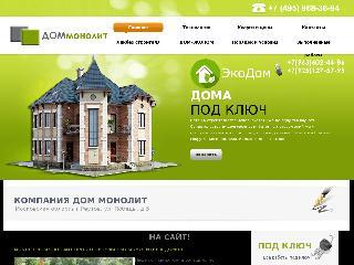 monolit-home.ru справка.сайт