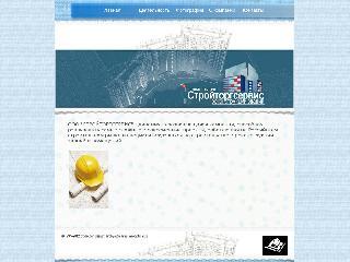 www.stroitorg.narod.ru справка.сайт