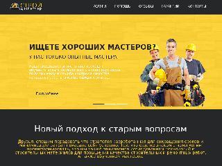 www.stroydispetcher.ru справка.сайт