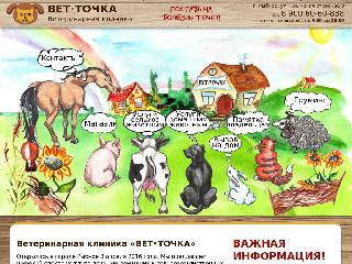 vettochka.com справка.сайт