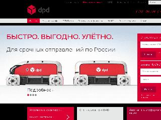 www.dpd.ru справка.сайт
