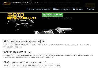 www.quick-photo.ru справка.сайт