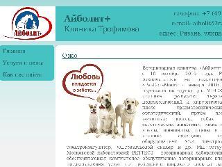 aibolit62rz.ru справка.сайт